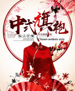 Poster design for Chinese wedding culture  PSD File Free Download