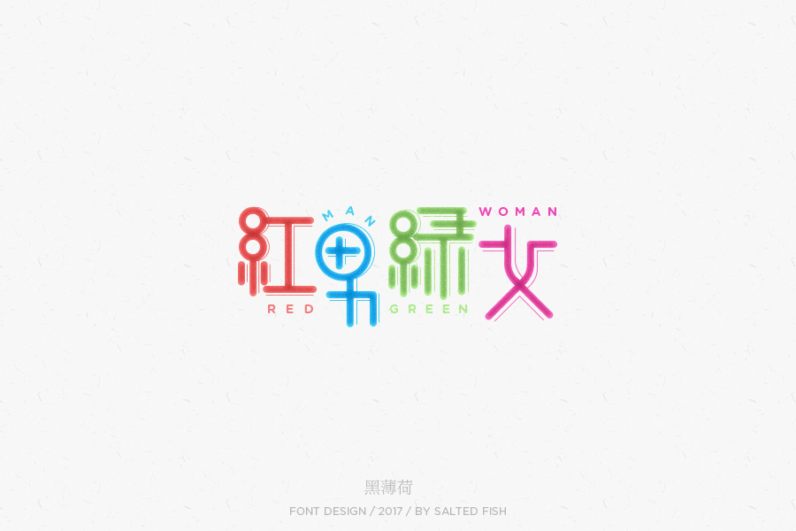 chinesefontdesign.com 2017 05 14 20 23 28 22P Chinese font practice works appreciation China Logo design