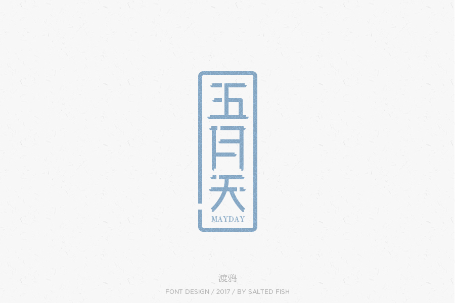 chinesefontdesign.com 2017 05 14 20 25 34 22P Chinese font practice works appreciation China Logo design