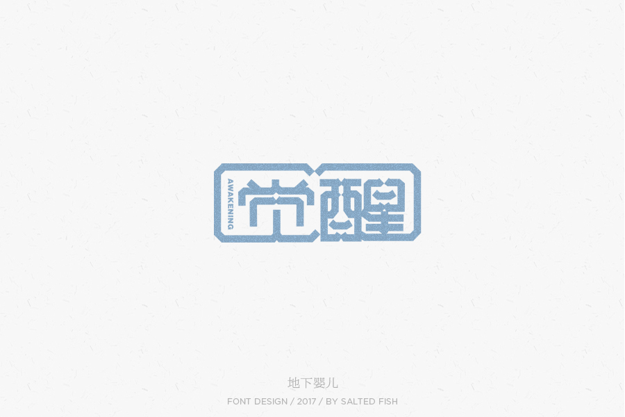 chinesefontdesign.com 2017 05 14 20 25 56 22P Chinese font practice works appreciation China Logo design