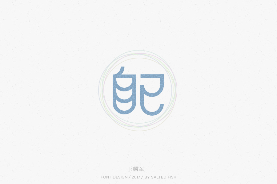 chinesefontdesign.com 2017 05 14 20 26 06 22P Chinese font practice works appreciation China Logo design
