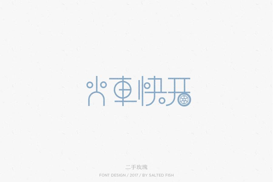 chinesefontdesign.com 2017 05 14 20 26 47 22P Chinese font practice works appreciation China Logo design