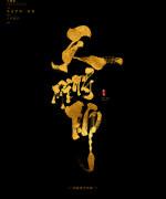 22P Gold brush calligraphy font