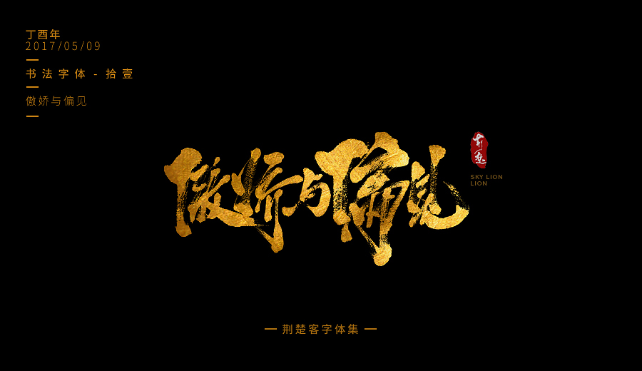 22P Gold brush calligraphy font