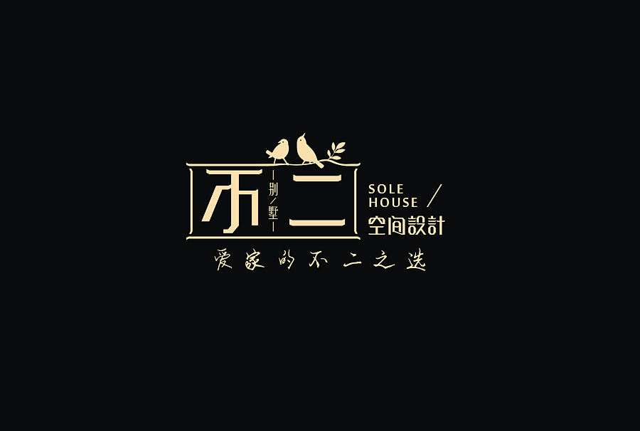 chinesefontdesign.com 2017 05 15 09 43 38 2017 Chinese font design collection China Logo design