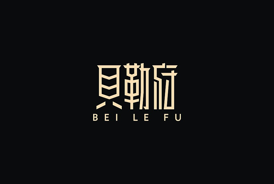 chinesefontdesign.com 2017 05 15 09 43 56 2017 Chinese font design collection China Logo design