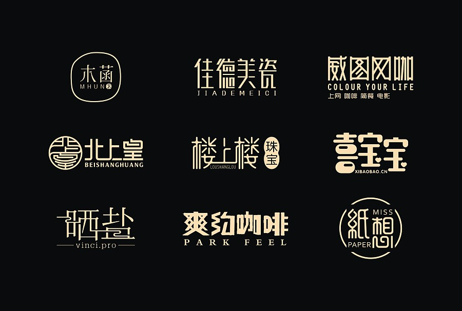 2017 Chinese font design collection