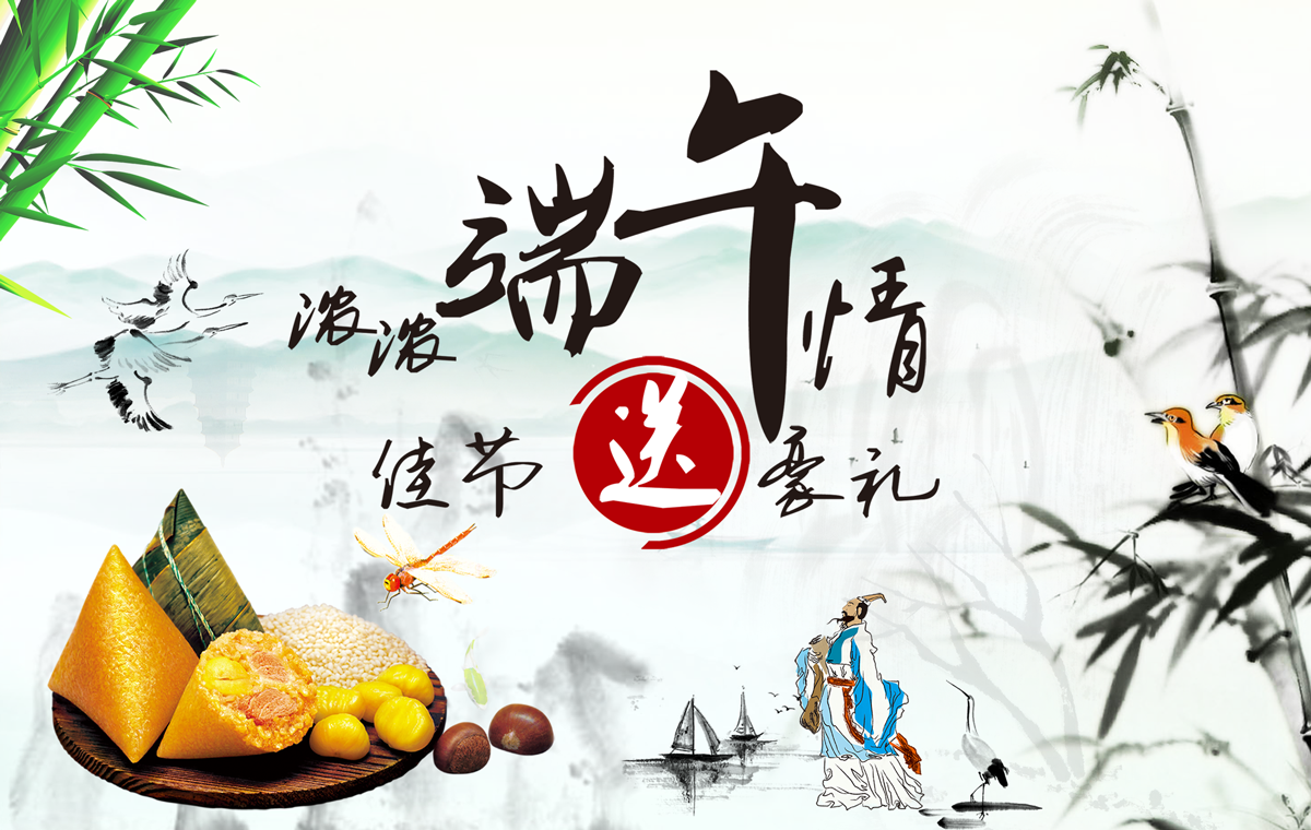 Chinese style Dragon Boat Festival dumplings advertising PSD File Free Download