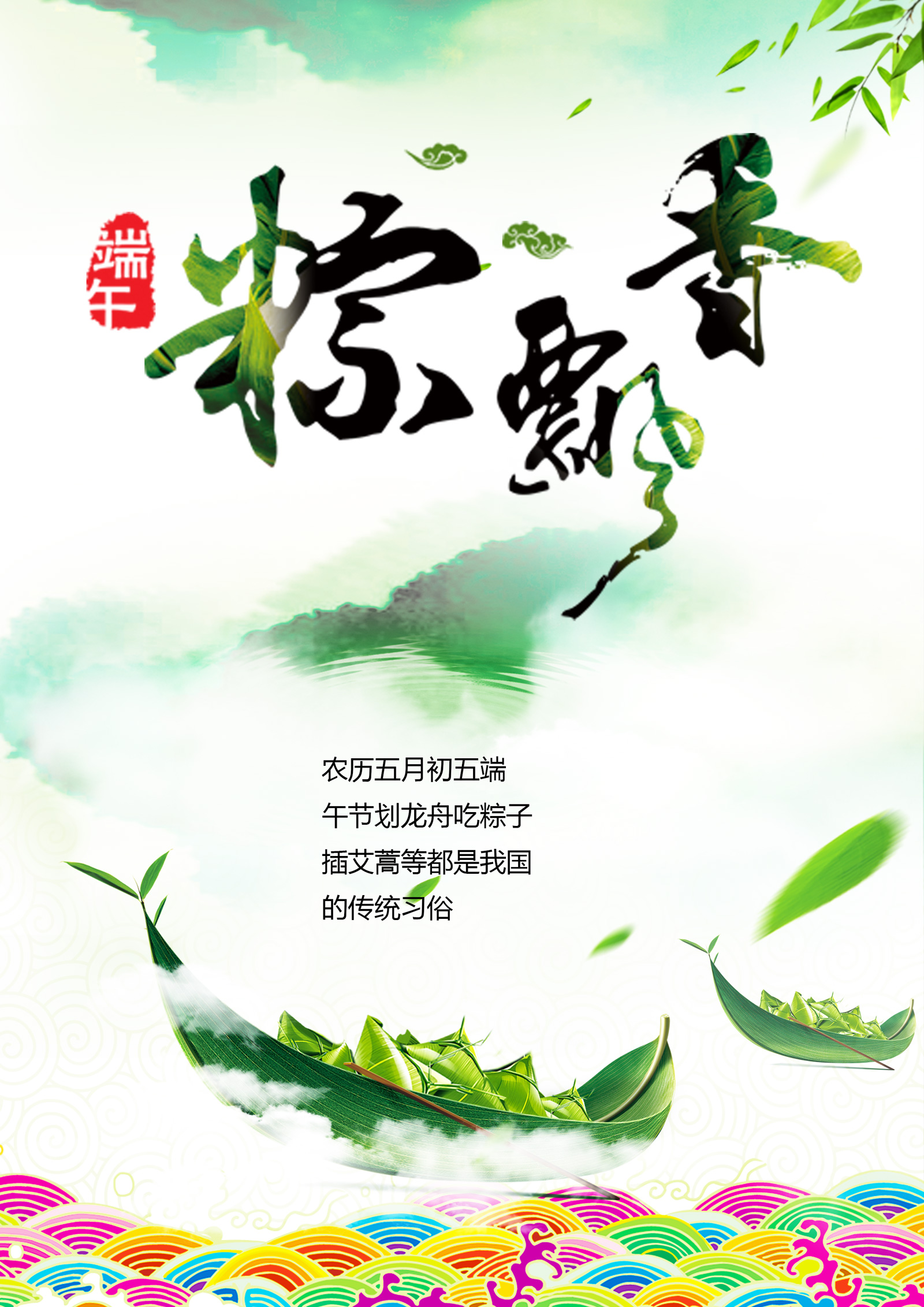 chinesefontdesign.com 2017 05 16 21 26 08 China s traditional festival Dragon Boat Festival poster design PSD File Free Download waves traditional customs the fifth day of May the Dragon Boat Festival poster The Dragon Boat Festival Source Files PSD Material Poster Design fog Festival Materials eat dumplings dumplings draw dragon boat Dragon Boat Festival Promotions Dragon Boat Festival Flyer Dragon Boat Festival Advertising Advertising Design Template