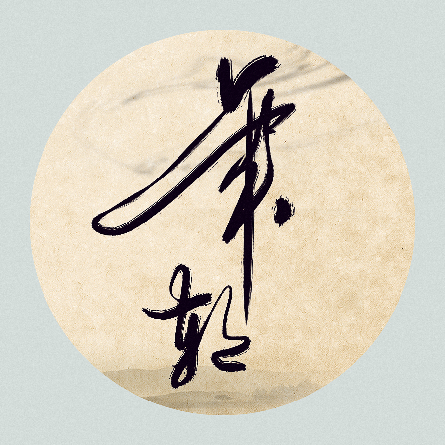 pic 005 27P Graphics tablet Chinese traditional calligraphy works China Logo design