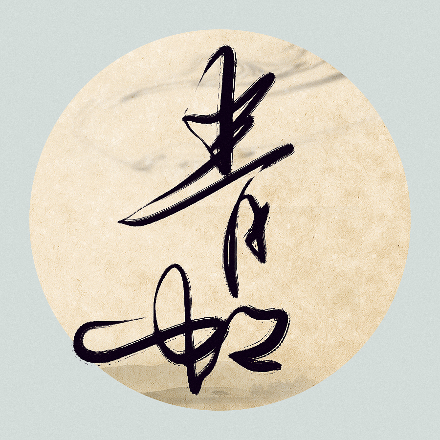 pic 006 27P Graphics tablet Chinese traditional calligraphy works China Logo design