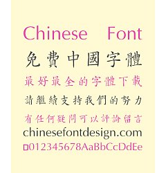 Permalink to XinQi Zhang Regular Script Chinese Font – Traditional Chinese Fonts
