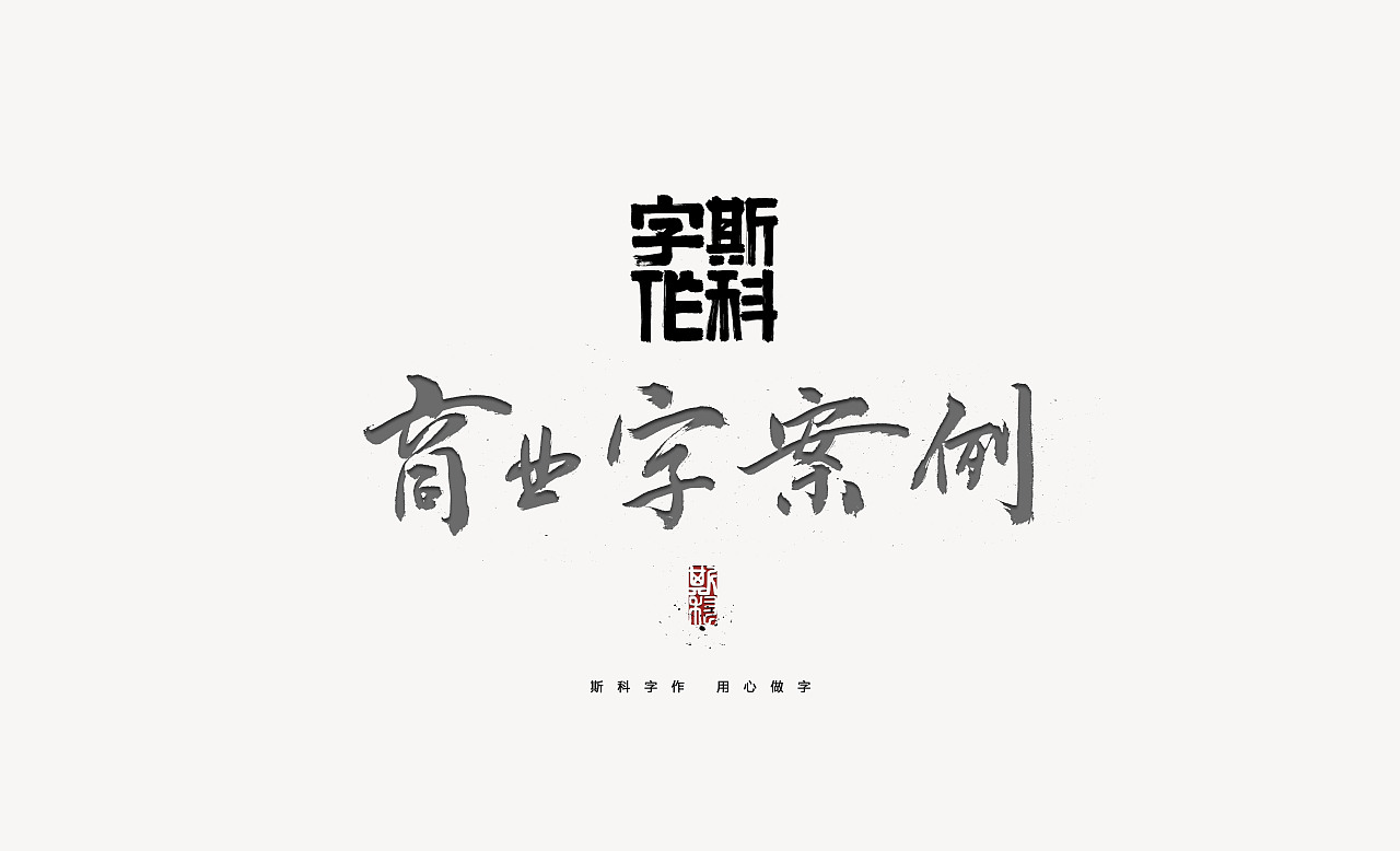 chinesefontdesign.com 2017 06 01 13 20 48 043447 17P Selected Calligraphy Word Business Case China Logo design