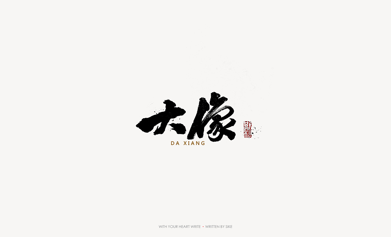 chinesefontdesign.com 2017 06 01 13 20 53 405673 17P Selected Calligraphy Word Business Case China Logo design