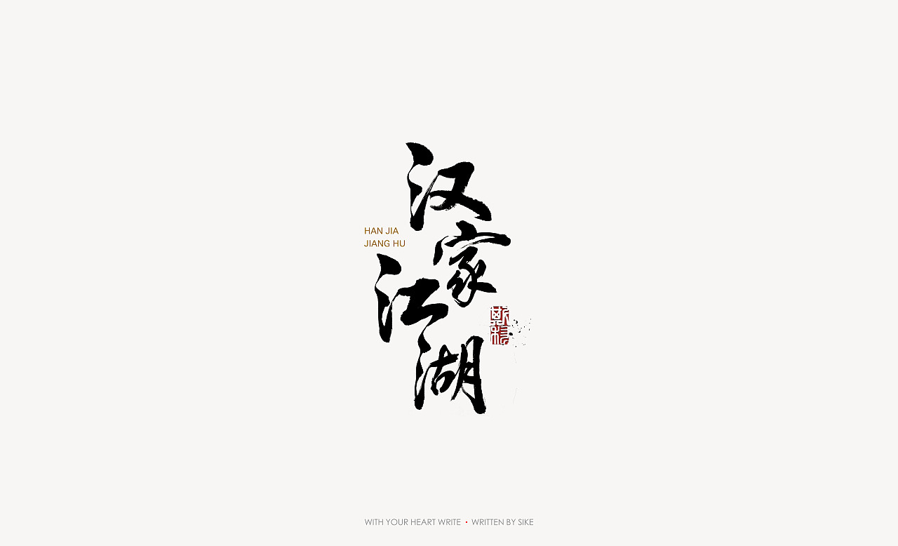 chinesefontdesign.com 2017 06 01 13 21 15 821271 17P Selected Calligraphy Word Business Case China Logo design