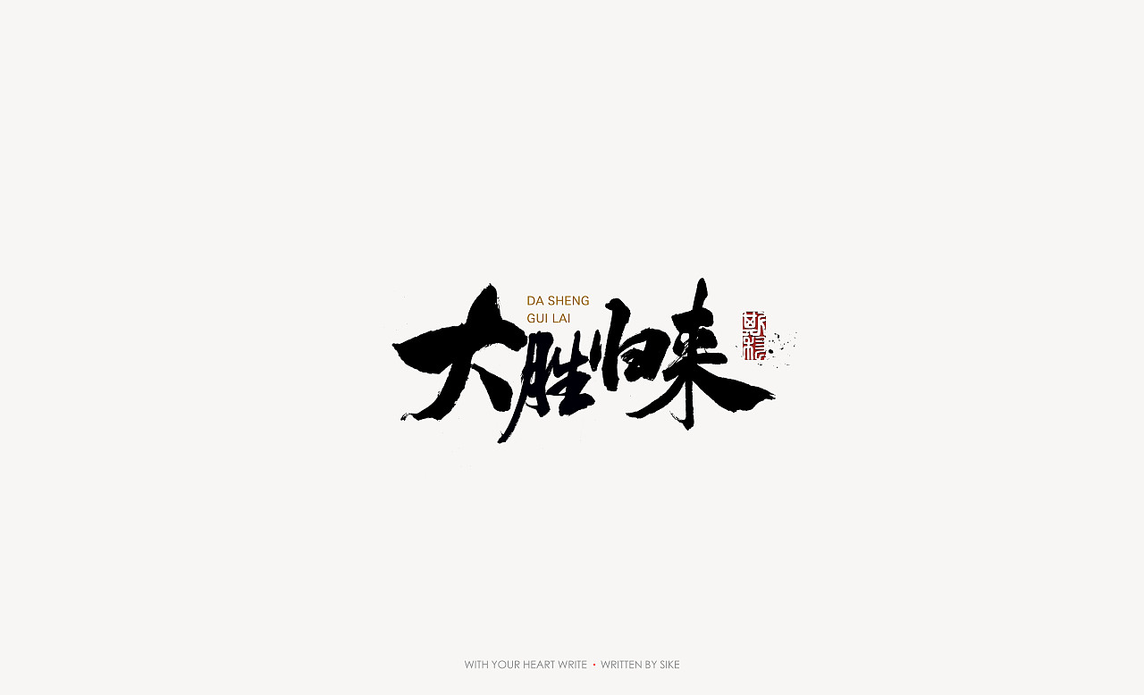 chinesefontdesign.com 2017 06 01 13 21 20 503364 17P Selected Calligraphy Word Business Case China Logo design