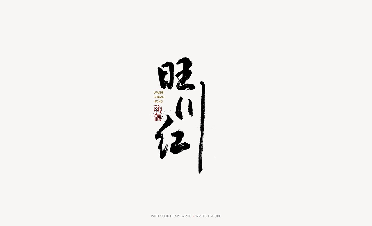 chinesefontdesign.com 2017 06 01 13 21 35 789763 17P Selected Calligraphy Word Business Case China Logo design
