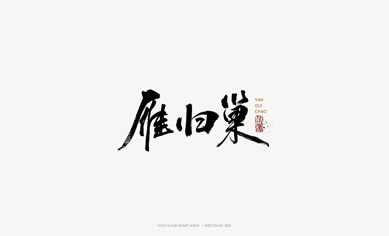chinesefontdesign.com 2017 06 01 13 21 39 459343 17P Selected Calligraphy Word Business Case China Logo design