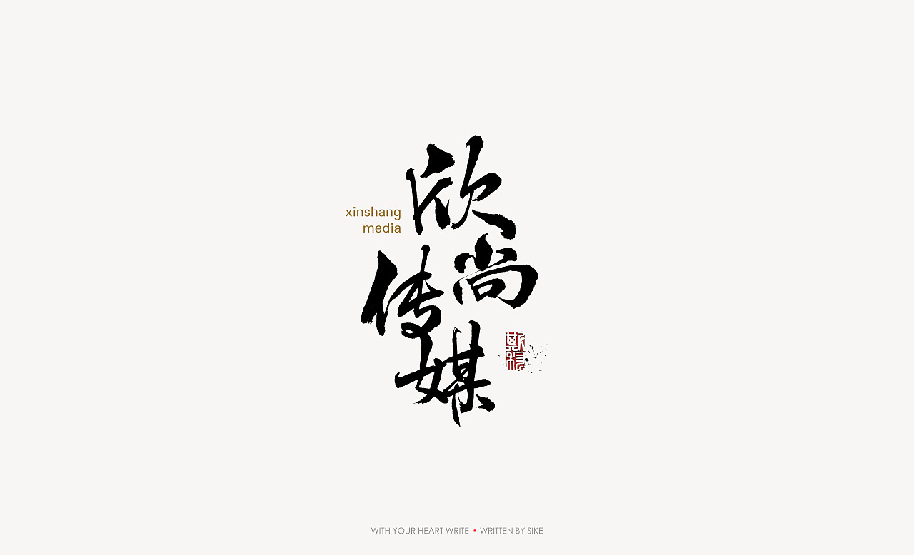 chinesefontdesign.com 2017 06 01 13 21 48 292198 17P Selected Calligraphy Word Business Case China Logo design