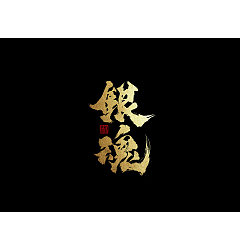 Permalink to 14P Golden brush calligraphy Chinese font