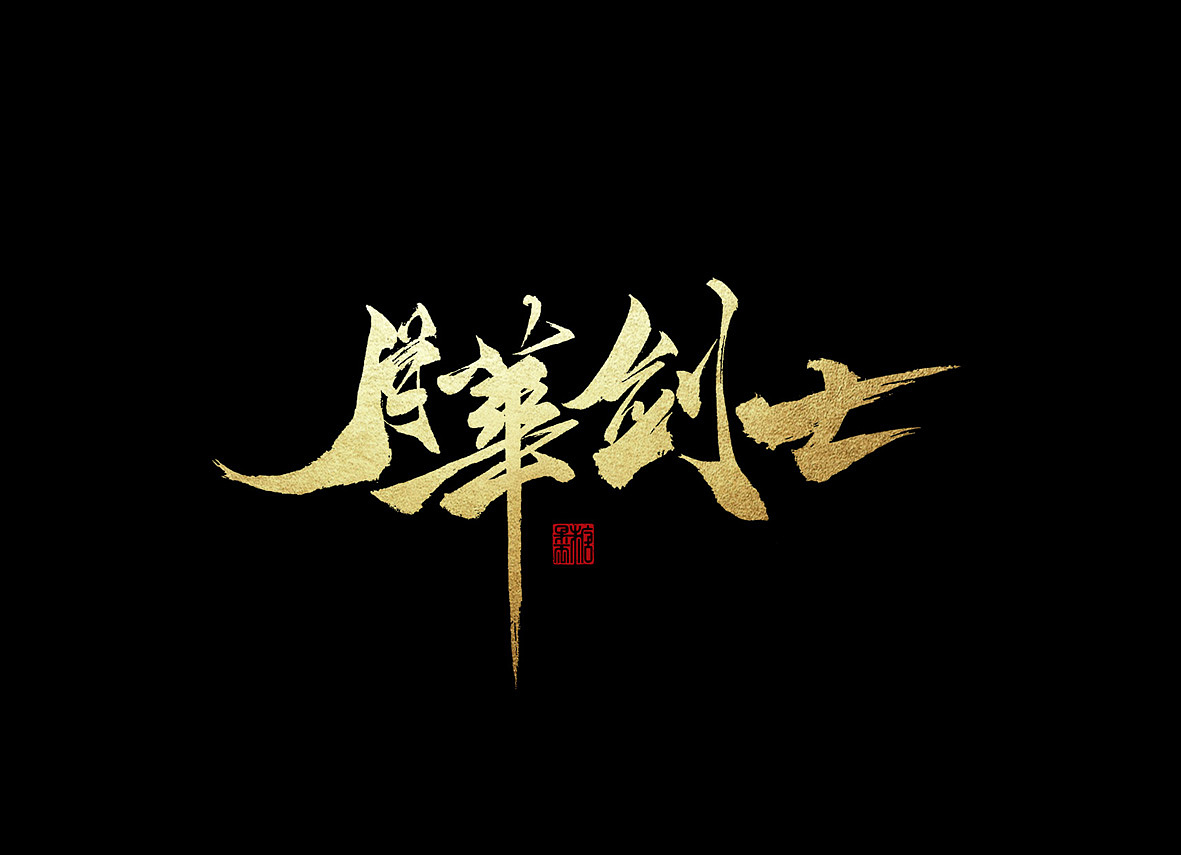 14P Golden brush calligraphy Chinese font