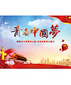 Youth Chinese Dream Poster – Patriotic education PSD File Free Download