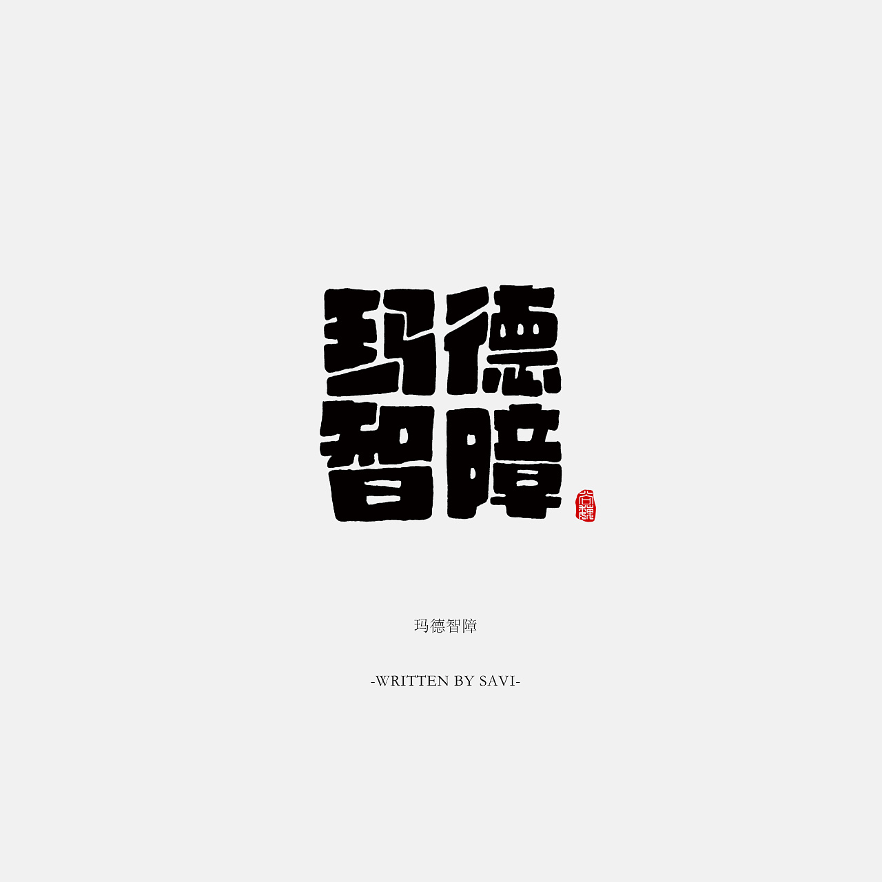 30P Handwritten Chinese font design