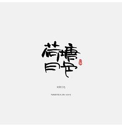 Permalink to 30P Handwritten Chinese font design