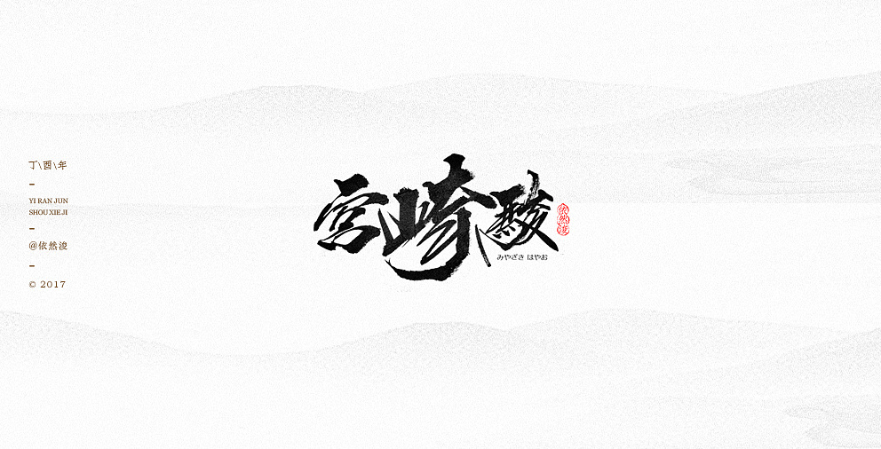 chinesefontdesign.com 2017 06 02 13 59 43 048093 18P Unexpected Chinese calligraphy design China Logo design