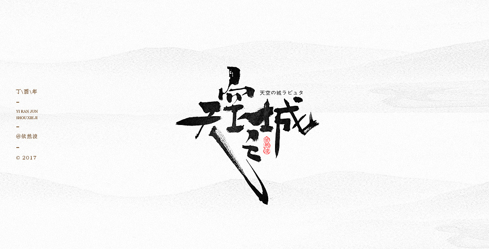 chinesefontdesign.com 2017 06 02 13 59 46 399562 18P Unexpected Chinese calligraphy design China Logo design