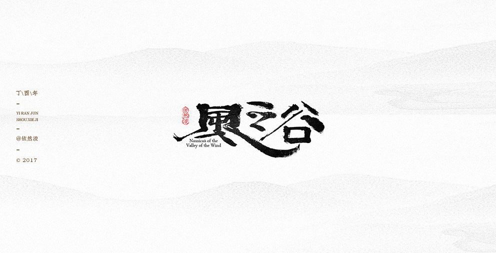 18P Unexpected Chinese calligraphy design