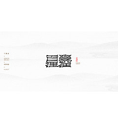 Permalink to 18P Unexpected Chinese calligraphy design