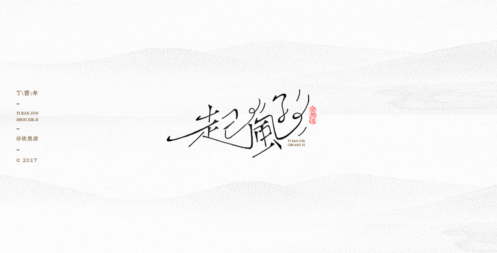 chinesefontdesign.com 2017 06 02 14 00 01 866507 18P Unexpected Chinese calligraphy design China Logo design