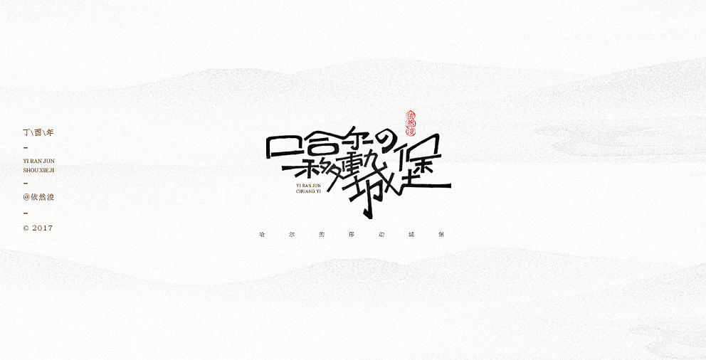 chinesefontdesign.com 2017 06 02 14 00 03 006168 18P Unexpected Chinese calligraphy design China Logo design