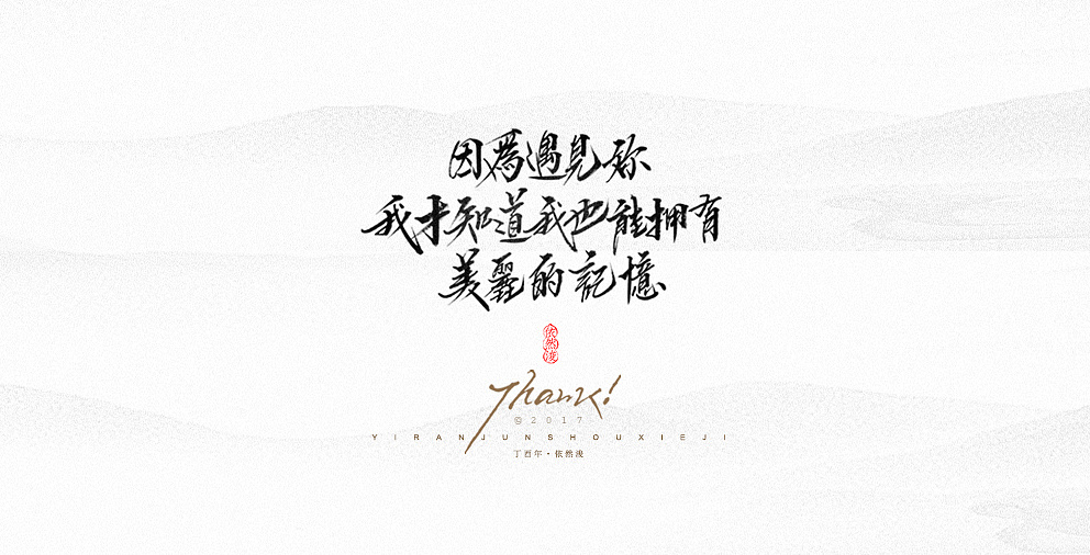 chinesefontdesign.com 2017 06 02 14 00 07 227777 18P Unexpected Chinese calligraphy design China Logo design