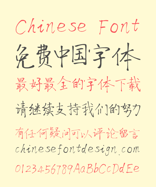 Duo Mi Ink Brush (Writing Brush) Chinese Font-Simplified Chinese Fonts