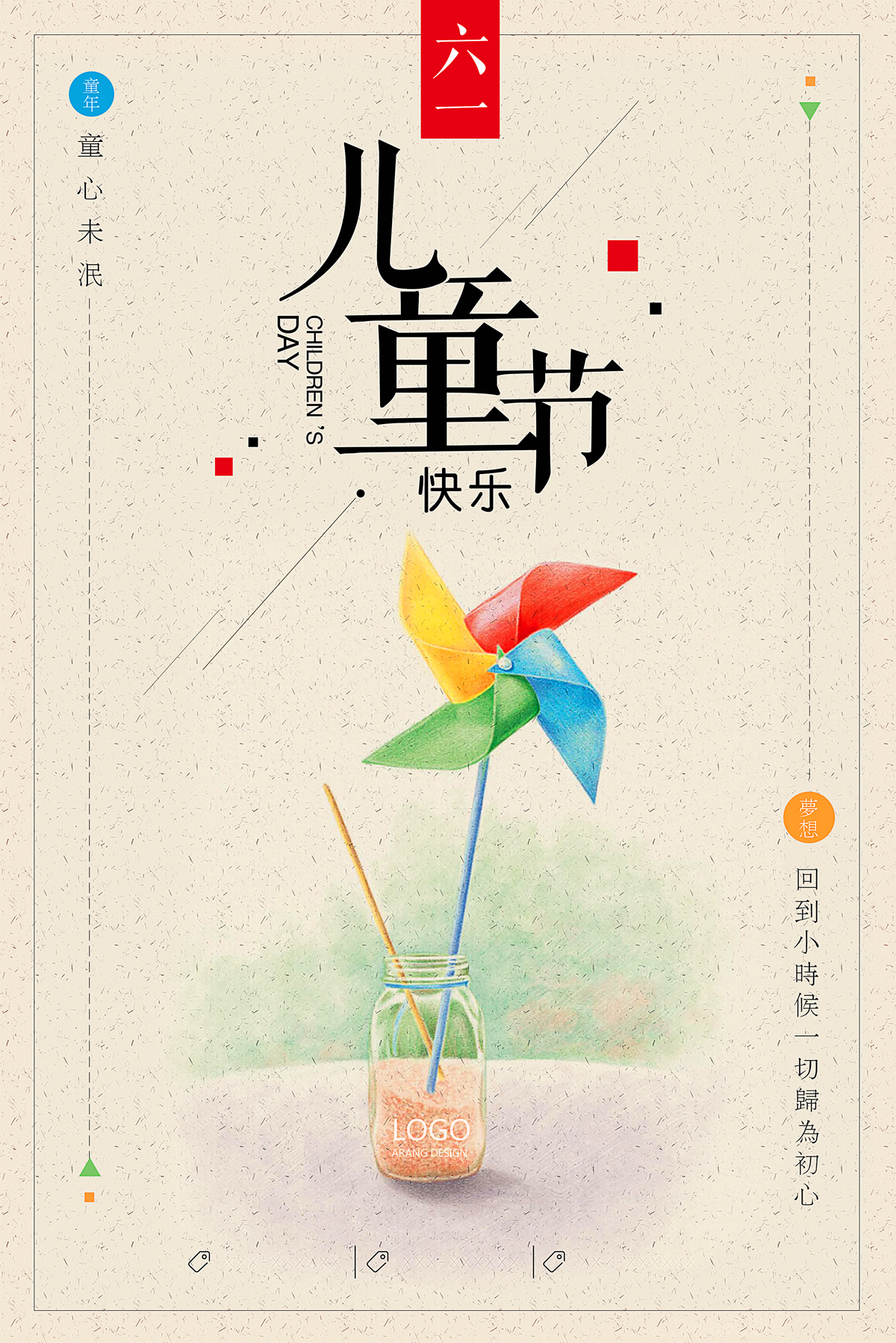 chinesefontdesign.com 2017 06 03 07 53 29 702855 June 1 International Childrens Day Celebration Poster China PSD File Free Download shading background retro innocence glass bottles color watercolor windmill illustrations childrens day happy Childrens Day fresh and creative posters PSD layered material black art fonts beautiful back to childhood all classified as early