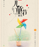 June 1 International Children's Day Celebration Poster China PSD File Free Download
