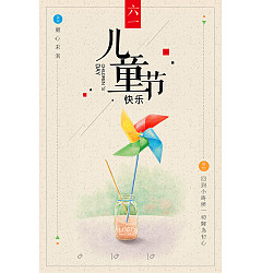 Permalink to June 1 International Children's Day Celebration Poster China PSD File Free Download