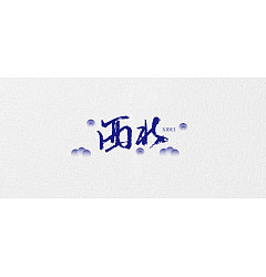 Permalink to 6P Chinese font and painting