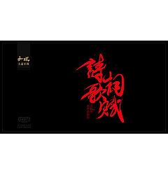 Permalink to 8P Chinese Fonts and Ancient Poems