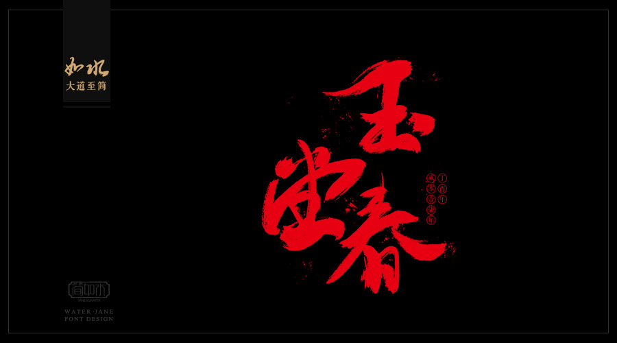 8P Chinese Fonts and Ancient Poems