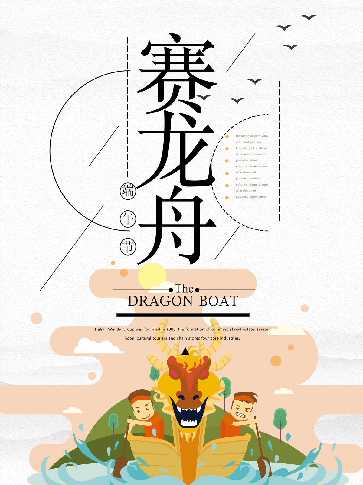 Dragon Boat Festival Dragon Boat Festival China PSD File Free Download