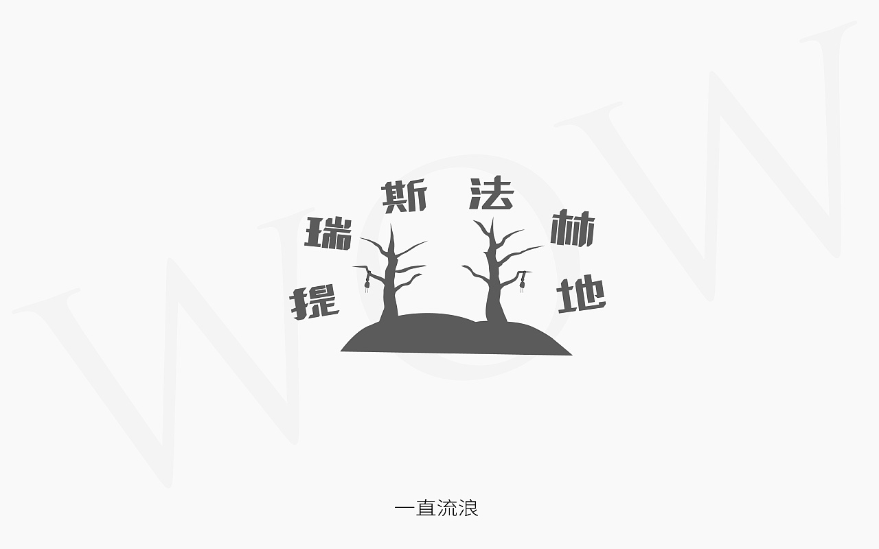 82P  large collection of Chinese font logo design