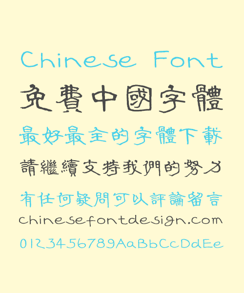 Take off&Good luck ZhiQian Official Script Chinese Font – Traditional Chinese Fonts