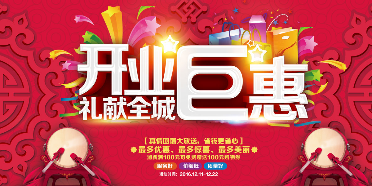 chinesefontdesign.com 2017 06 05 12 48 07 748297 Opening celebration posters  China PSD File Free Download the truth feedback the opening of the huge benefits the new store opened the most surprises the most concessions the most beautiful the grand opening the gift of the whole city source file save money more peace of mind PSD Material Poster Design poster low price large delivery Grand opening good service good quality Background ad design template