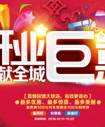 Opening celebration posters  China PSD File Free Download