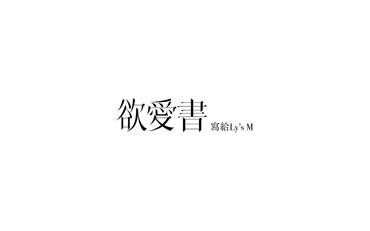 chinesefontdesign.com 2017 06 05 14 18 48 051082 15P Different Chinese font logo design China Logo design