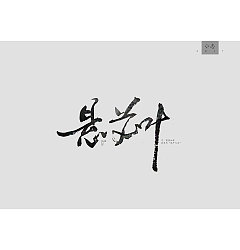 Permalink to 11P Enviable Chinese brush calligraphy font display
