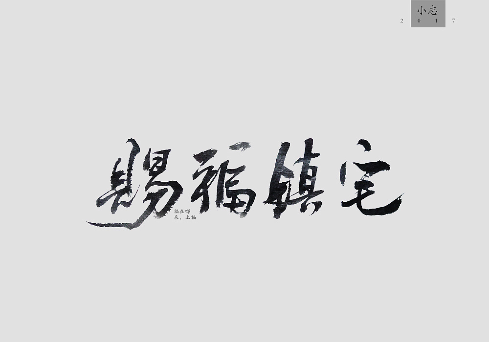 11P Enviable Chinese brush calligraphy font display